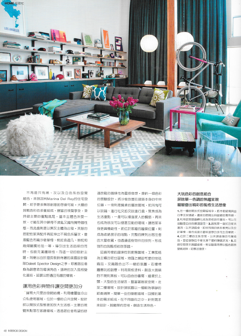 Press - Interior Design Magazine - Daleet Spector Design